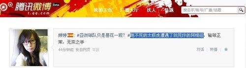 微博网友:韩国输球正常 属无奈之举
