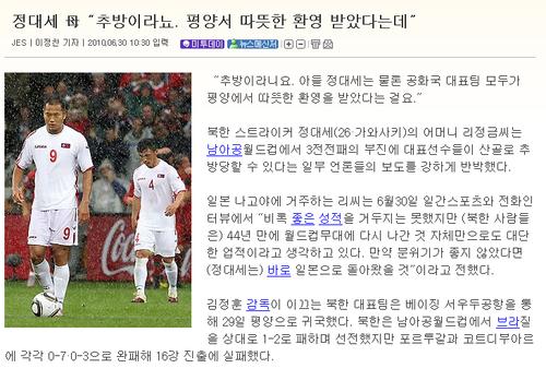 国际喜讯:朝鲜队不会被流放