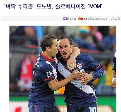韩媒:吹响美国追击号角 多诺万无愧最佳球员