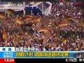 视频:世界杯夺冠倒计时 德国球迷期待决赛