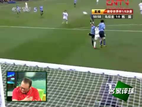 视频特辑:名家评球50 乌拉圭晋级来之不易