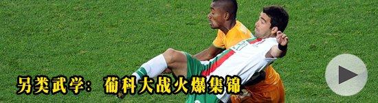 科特迪瓦0-0葡萄牙 火爆集锦