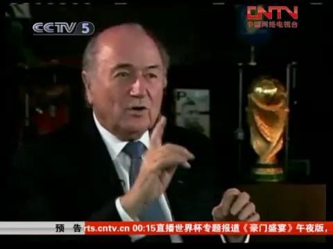 视频:足联主席布拉特 考虑引入精确电子裁判