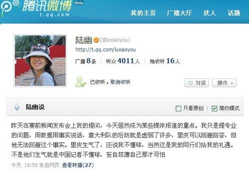 陆幽腾讯微博回应里皮怒斥:他无法回避事实