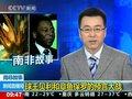 视频:球王贝利和章鱼保罗上演预言大战