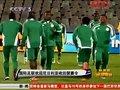 视频:国际足联表示欢迎 尼日利亚收回禁赛令