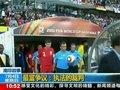 视频:世界杯裁判很抢镜 球场执法训练记者多