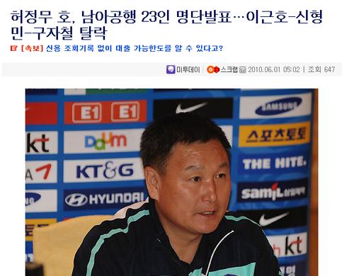 韩国公布最终23人名单 老将李东国安贞焕入选
