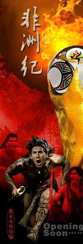 京华时报:南非世界杯将隆重推出大型特刊
