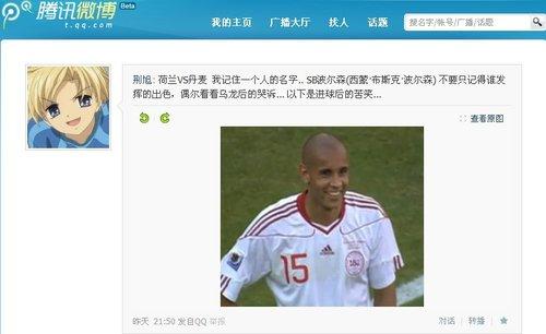 网友热议世界杯首粒乌龙 微笑让我记住了他