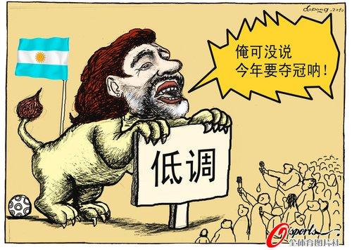 漫画:老马空前盛赞穆帅 展望世界杯低调行事