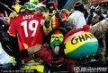 加纳球迷疯狂庆祝