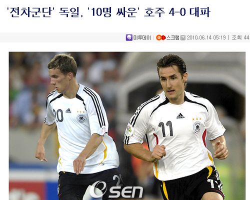 韩媒:没巴拉克德国依旧强大 本届或创造历史