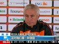 视频:荷兰全胜战绩 主帅不惧非议只在乎结果