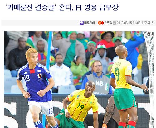 韩媒:本田堪称大和英雄 他已成日本唯一利器