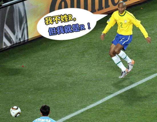 麦孔拯救巴西