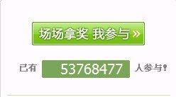 世界杯竞猜圆满结束 感谢53768477位用户支持