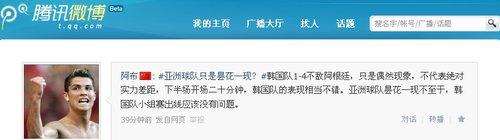 微博网友:韩国输给阿根廷只是偶然现象