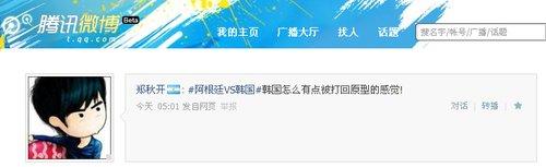 网友微博热议阿根廷vs韩国 韩国被大回原型