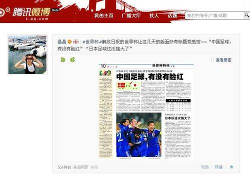 网友微博热议世界杯 中国足球,有没有脸红