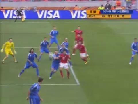 视频集锦:南非世界杯小组赛韩国2:0希腊全场精彩集锦