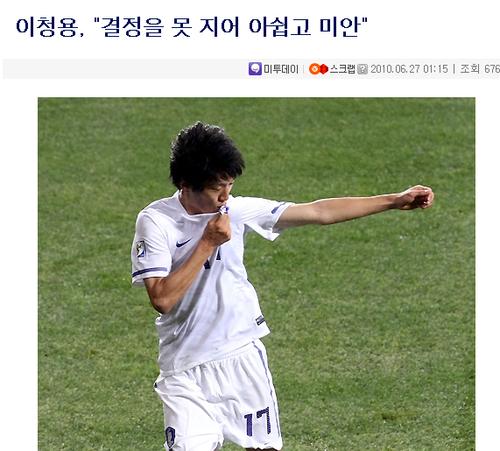 李青龙:我的进球没意义 错失机会向全国道歉