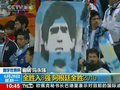 视频:阿根廷全胜进入八强 迎全胜刷多项纪录
