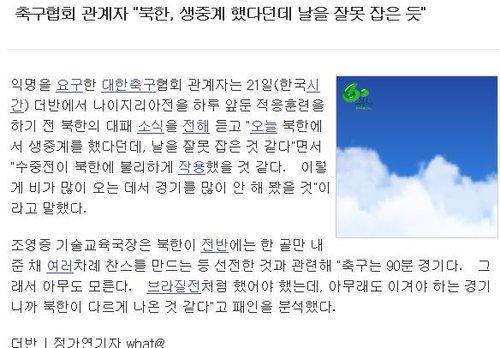 朝鲜完败挖出祸根 主帅迫于直播压力突变战术