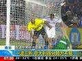 视频:意大利负世界杯新军 卫冕冠军黯然出局