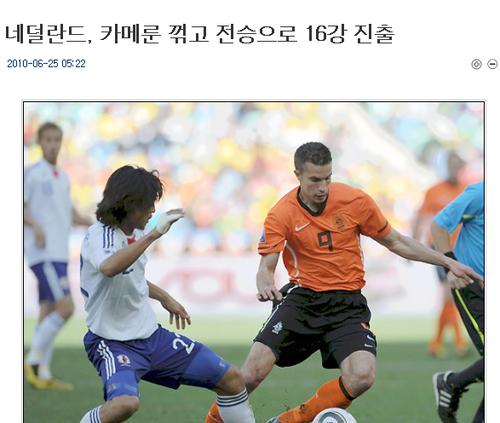 韩媒:荷兰队擅用边路 橙衣军团延续全胜金身