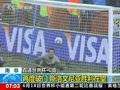 视频:美国连扳两球 死里逃生战平斯洛文尼亚