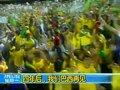 视频:再见南非! 2014年巴西世界杯再相逢