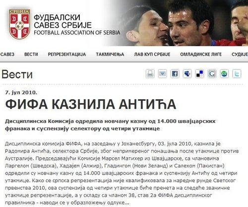 塞尔维亚主帅遭禁赛4场 罚1万欧元足协欲上诉
