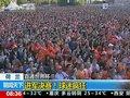 视频:橙衣军团进军决赛 荷兰球迷疯狂庆祝