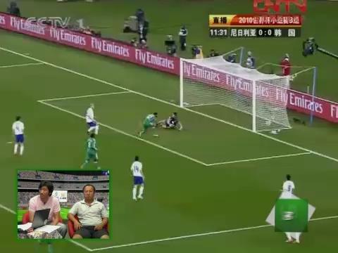 视频特辑:名家评球36 尼日利亚浪费进球机会
