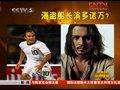 视频:美国欲拍世界杯电影 德普或演多诺万