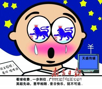 天盛动荡大规模裁员 中国球迷新季恐无缘英超