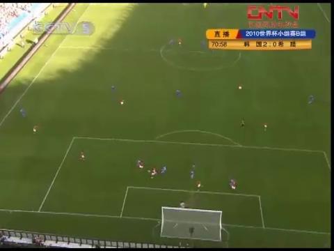 视频:韩国vs希腊70-75分钟 希腊魔翼造良机