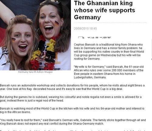 加纳生死战将放水德国? 球员恐难违皇室之命