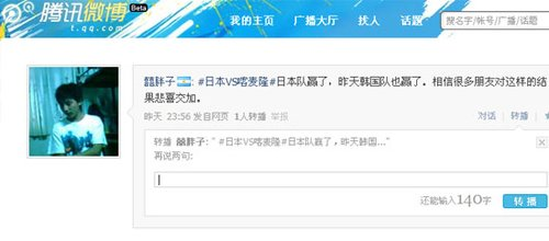微博围观日韩:日韩获胜中国球迷悲喜交加