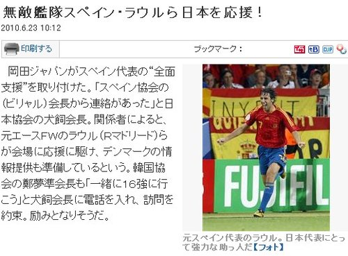 劳尔现场为日本助阵 韩足协愿日韩携手进16强
