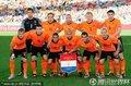 荷兰队赛前合影