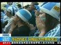 视频:夺冠梦破碎南非 阿根廷为世界杯哭泣