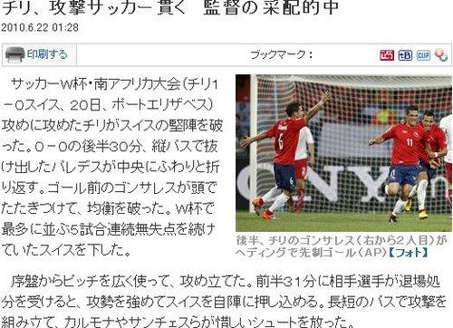日媒:智利攻势足球收获成效 两连胜剑指16强