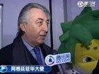 """视频:腾讯专访阿根廷驻华大使""""想拿冠军"""""""