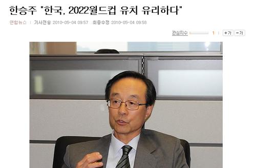 韩国2022世界杯申办委员长:我们优势很明显