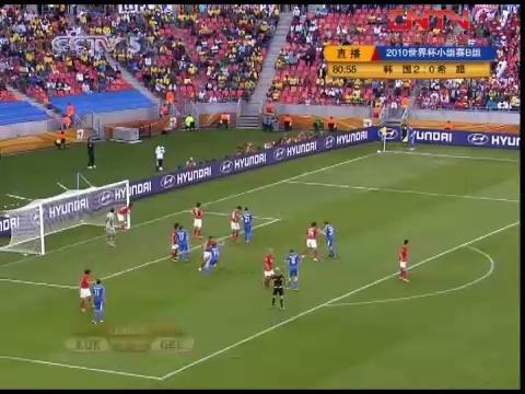视频:韩国vs希腊80-85分钟 发动猛攻无建树