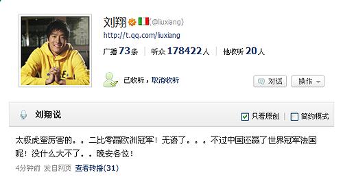 刘翔微博热议韩国力克希腊 太极虎很厉害