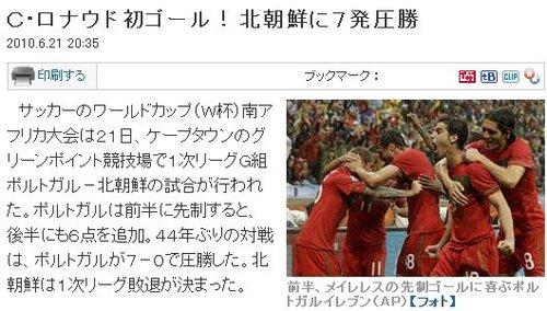 日媒:C罗终破进球荒 葡萄牙人掀起进球狂潮