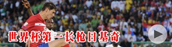 今日之星 世界杯第一长枪日基奇